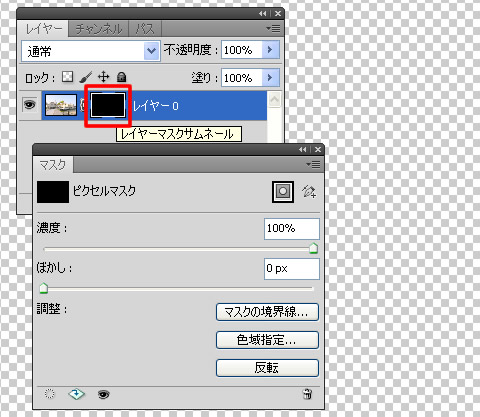 Photoshop CS5 ���C���[�}�X�N�̂��ׂĂ̗̈���B��