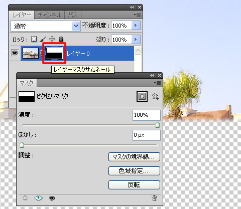 Photoshop CS5 �}�X�N�̕\���̈�Ɣ�\���̈�